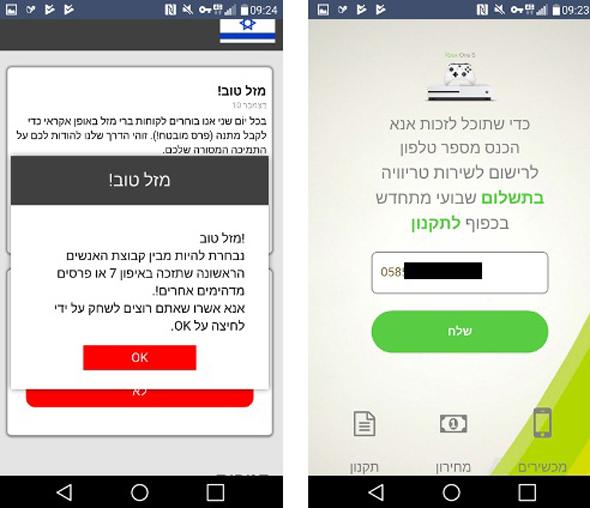 מתקפות נוספות שמנסה הנוזקה להפעיל, ויורטו בישראל