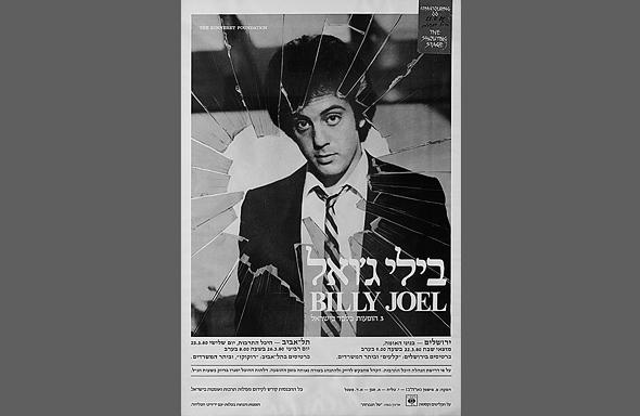 כרזת ההופעה של בילי ג'ואל ב־1980. הקהל הדליק מצתים וגפרורים