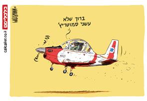 קריקטורה 18.1.18, איור: יונתן וקסמן