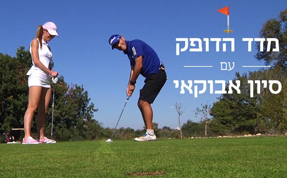 בגולף כמו בעסקים: סבלנות, ריכוז וציות לחוקים