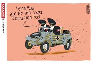 קריקטורה 30.1.18, איור: יונתן וקסמן