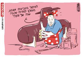 קריקטורה 31.1.18 חדש, איור: יונתן וקסמן