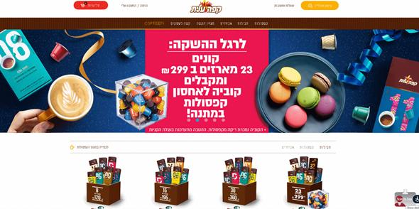האתר החדש של קפה עלית. התחרות הובילה לירידות מחירים