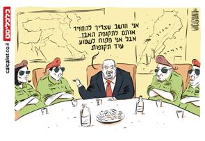 קריקטורה 6.2.18, איור: יונתן וקסמן