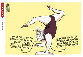 קריקטורה 8.2.18, איור: יונתן וקסמן