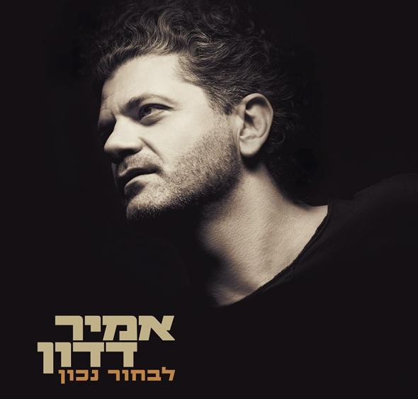 עטיפה האלבום של הזמר אמיר דדון , צילום: דניאל קמינסקי