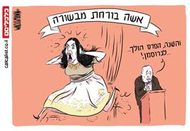 קריקטורה 13.2.18, איור: יונתן וקסמן