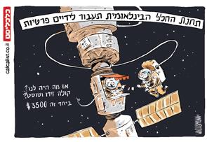 קריקטורה 14.2.18, איור: יונתן וקסמן