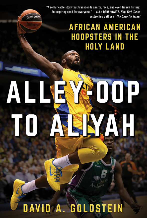 הספר Alley-Oop to Aliyah