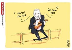 קריקטורה 18.2.18, איור: יונתן וקסמן