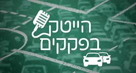 לוגו פודקאסט הייטק בפקקים