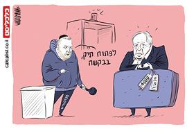 קריקטורה 19.2.18, איור: יונתן וקסמן