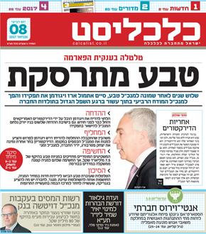 """8.2.17. הקריסה: טבע, ספינת הדגל של התעשייה הישראלית, נפטרת מעוד מנכ""""ל, הפעם ויגודמן. לצערה, ולצער המשקיעים, הצלילה נמשכת"""