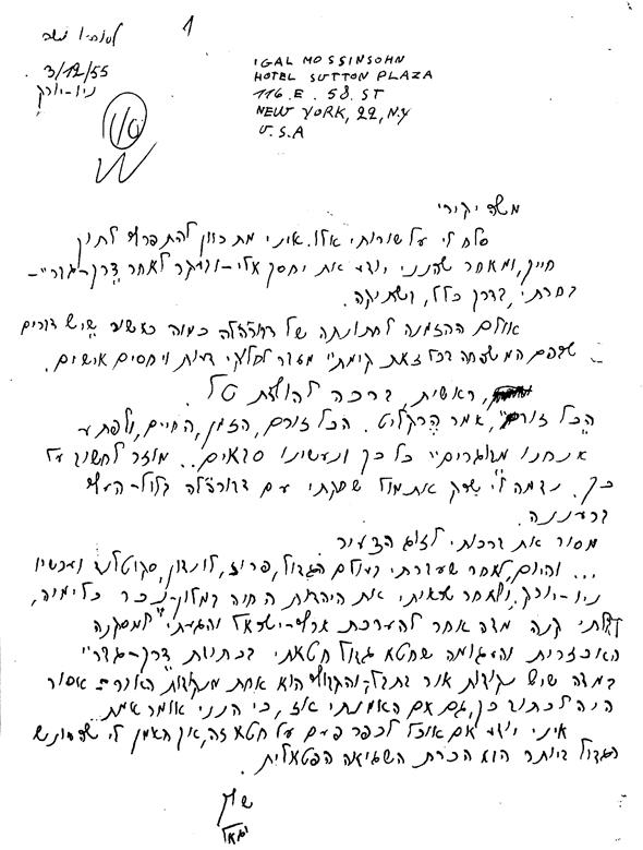 המכתב של מוסינזון לאחיו משה, צילום: זאב ספקטור