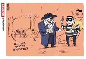 קריקטורה 28.2.18, איור: יונתן וקסמן