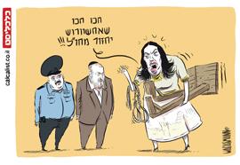 קריקטורה 5.3.18, איור: יונתן וקסמן