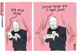 קריקטורה 6.3.18, איור: יונתן וקסמן