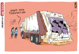 קריקטורה 7.3.18, איור: יונתן וקסמן
