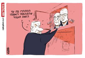 קריקטורה 11.3.18, איור: יונתן וקסמן