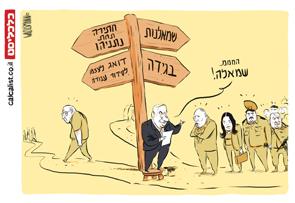 קריקטורה 12.3.18, איור: יונתן וקסמן