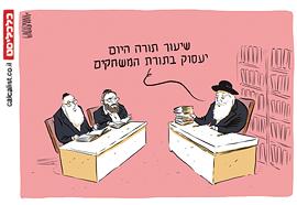 קריקטורה 13.3.18, איור: יונתן וקסמן
