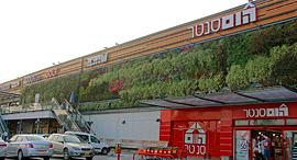 סניף הום סנטר ב מרכז קניות חוצות שפיים, צילום: דנה קופל