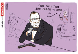 קריקטורה 15.3.18, איור: יונתן וקסמן