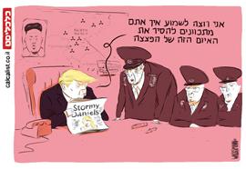קריקטורה 18.3.18, איור: יונתן וקסמן
