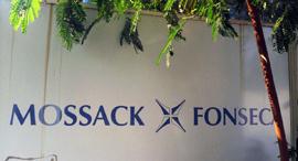 מסמכי פנמה משרד עורכי דין מוסאק פונסקה  Mossack Fonseca, צילום: איי אף פי
