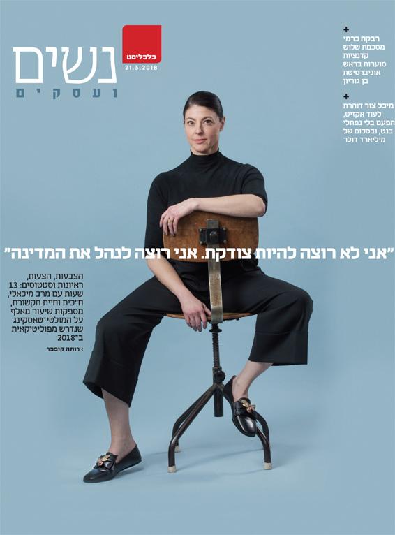 שער מגזין נשים 21.3.18
