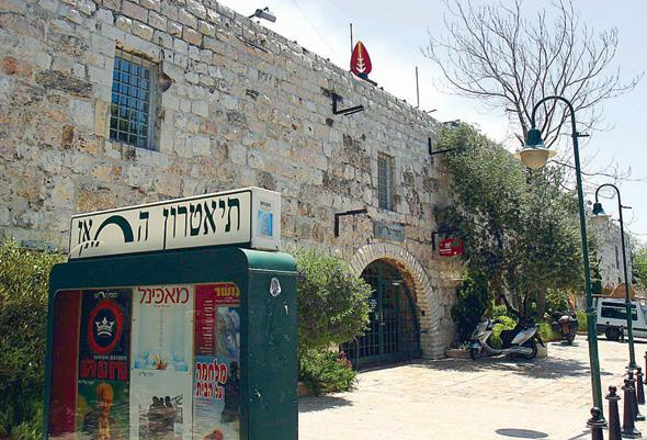 תיאטרון החאן, ירושלים