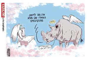 קריקטורה 21.3.18, איור: יונתן וקסמן