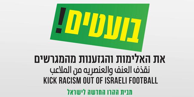 יום הגזענות הבינלאומי: 48% מהישראלים טוענים שאלימות מונעת מהם מלהגיע למגרשי הכדורגל