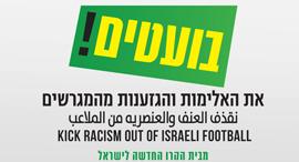לוגו בועטים את הגזענות והאלימות מהמגרשים של הקרן החדש