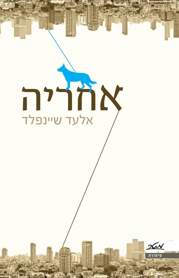 ספרו של אלעד שיינפלד