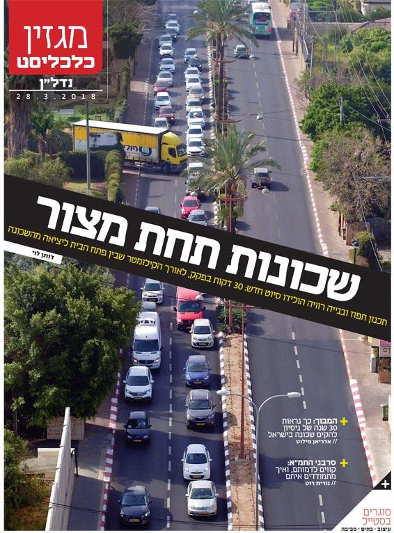 """שער מגזין נדל""""ן 28.3.18"""