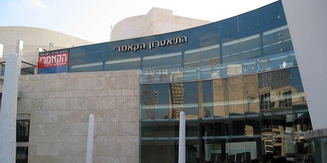תיאטרון הקאמרי, צילום: ויקפדיה