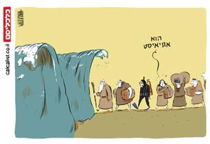 קריקטורה 1.4.18, איור: יונתן וקסמן