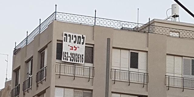 דירה למכירה, צילום: דוד הכהן