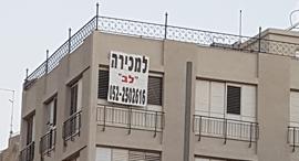 דירה למכירה ב תל אביב, צילום: דוד הכהן
