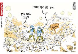 קריקטורה 9.4.18, איור: יונתן וקסמן