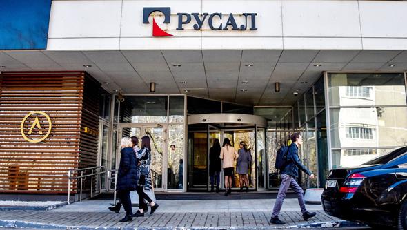 משרדי רוסאל במוסקבה