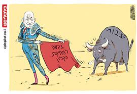 קריקטורה 10.4.18, איור: יונתן וקסמן