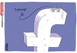 קריקטורה 11.4.18, איור: יונתן וקסמן