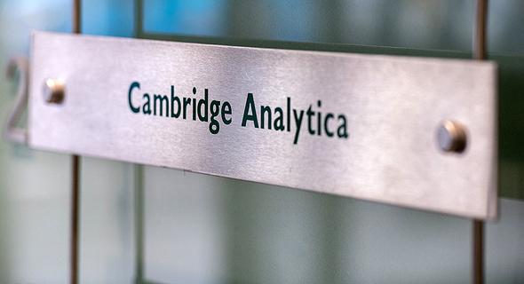 משרדי קיימברידג' אנליטיקה בלונדון