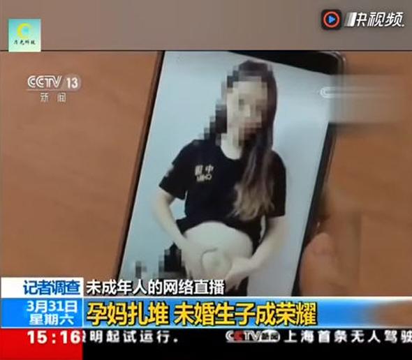 נערה סינית מציגה הריון באפליקציה