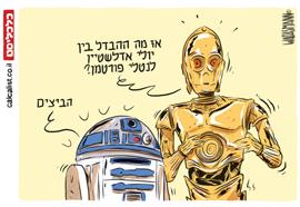 קריקטורה 23.4.18, איור: יונתן וקסמן