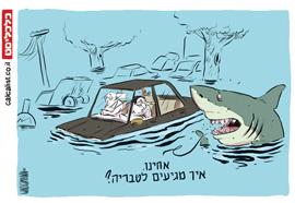 קריקטורה 26.4.18, איור: יונתן וקסמן