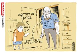 קריקטורה 30.4.18, איור: יונתן וקסמן