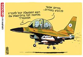 קריקטורה 2.5.18, איור: יונתן וקסמן
